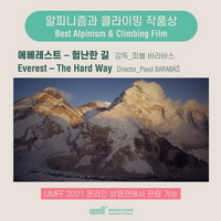 Everest Korea resize